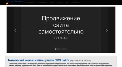 linkonavt.ru - продвижение сайта самостоятельно. бесплатная панель сайтов. узнать cms сайта. технический анализ сайта