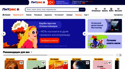 litres.ru - литрес - библиотека электронных книг, скачать в fb2 или читать онлайн на litres