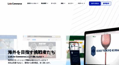 live-commerce.com
