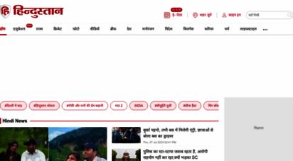 livehindustan.com - hindi news, हिन्दी समाचार, न्यूज़ इन हिंदी, ताजा खबरें, लेटेस्ट न्यूज़ - hindustan