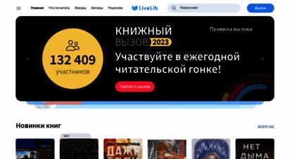 livelib.ru - livelib — сайт о книгах, социальная сеть читателей книг