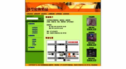 longwin.com.tw - 隆瑩寢飾精品-寢具