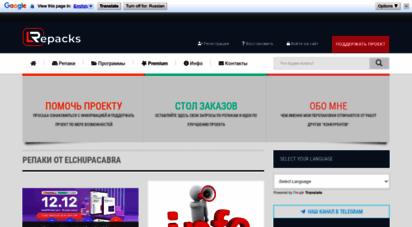 lrepacks.ru - авторские репаки от elchupacabra - repack скачать