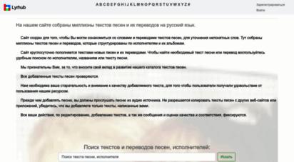 lyricshub.ru - сборка популярных текстов песен и их переводов