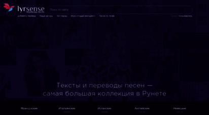 lyrsense.com - переводы песен  самая большая коллекция текстов и переводов  lyrsense