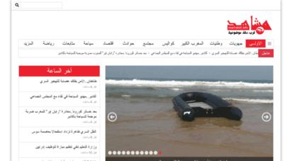 machahid.info - مشاهد .. الخبر وأكثر  موقع إخباري شامل يبث من أكادير
