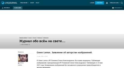 madmax.livejournal.com -