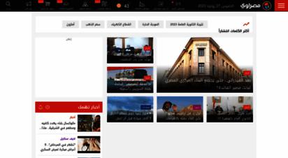 masrawy.com - masrawy home page  مصراوي