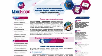 matburo.ru