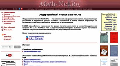 mathnet.ru - math-net.ru