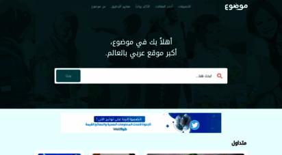 mawdoo3.com - موضوع، أكبر موقع عربي بالعالم