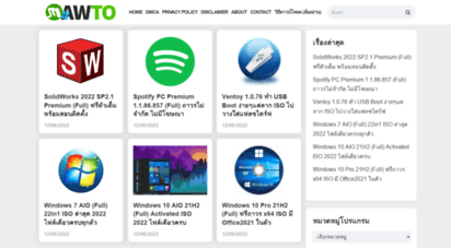 mawtoload.com - mawto ดาวน์โหลดโปรแกรมตัวเต็มถาวร ใหม่ 2021 ฟรี ไม่ครอบลิงค์