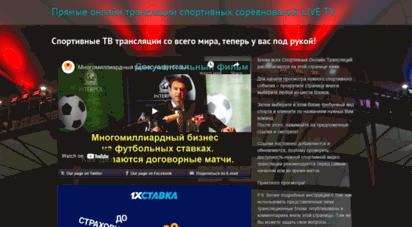 maxilyenko.ru - прямые онлайн трансляции спортивных соревнований live tv  спортивные тв трансляции со всего мира, теперь у вас под рукой!