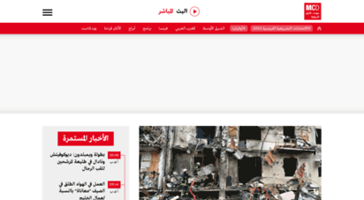 mc-doualiya.com - مونت كارلو الدولية mcd - أخبار عربية, أبراج, برامج متنوعة