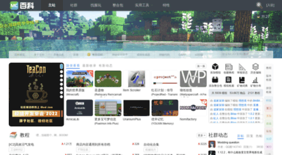 mcmod.cn - mc百科最大的minecraft中文mod百科