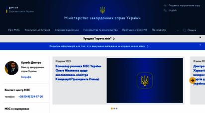 mfa.gov.ua -