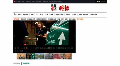 mingpao.com - 明報網站  明報