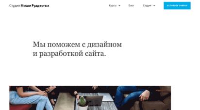 misha.blog - блог миши рудрастых о разработке на wordpress