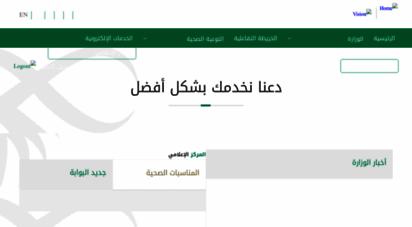 moh.gov.sa - المملكة العربية السعودية - البوابة الإلكترونية لوزارة الصحة