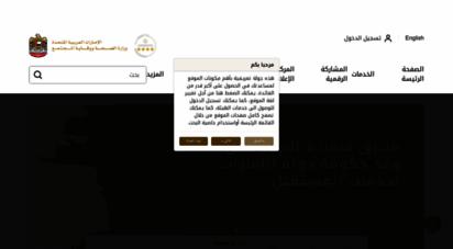 mohap.gov.ae - وزارة الصحة ووقاية المجتمع - الإمارات العربيه المتحدة