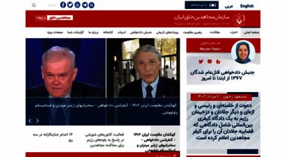 mojahedin.org - سازمان مجاهدین خلق ایران