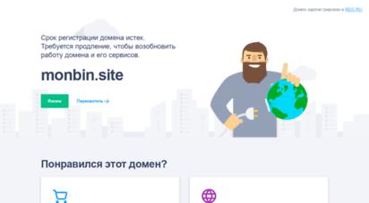 monbin.site - monbin.site