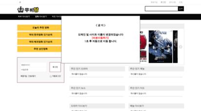 moviedang.com - 무료영화 다시보기 무비당 -드라마 다시보기 무료영화 다시보기 예능 다시보기 미드 다시보기