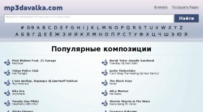 mp3davalka.com -