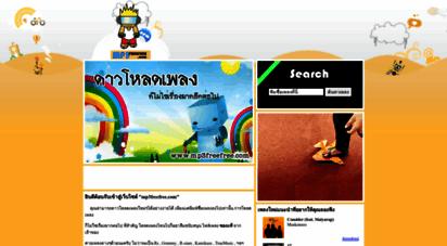 mp3freefree.com - mp3freefree.com ฟังเพลง โหลดเพลง ดาวโหลดเพลง mp3 download ดาวโหลด mp3 ฟรี!!