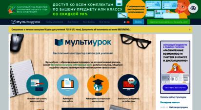 multiurok.ru -