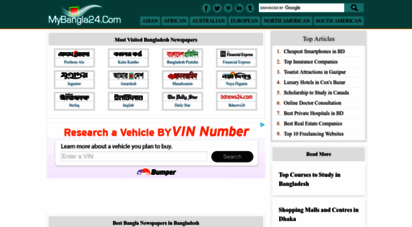 mybangla24.com - all bangla newspaper  bd news, bangladesh newspapers list