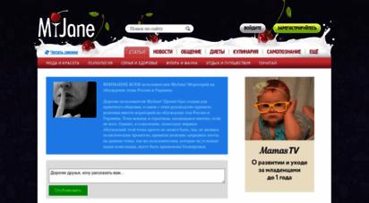 myjane.ru