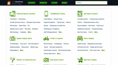 naobzorah.ru - сравнение цен и поиск товаров в интернет магазинах