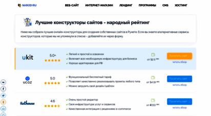 narod.ru - конструкторы сайтов  как создать сайт самостоятельно и бесплатно