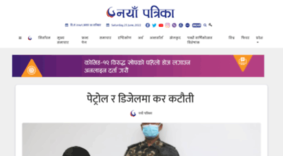 nayapatrikadaily.com - naya patrika  one of the top news portal in nepal, trusted news portal of nepal