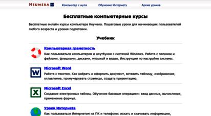neumeka.ru - компьютерные курсы, обучение компьютеру, интернету, компьютерным программам бесплатно