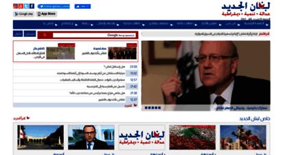 newlebanon.info - أخبار عاجلة, أخبار لبنان, أخبار الشرق الأوسط والعالم  لبنان الجديد
