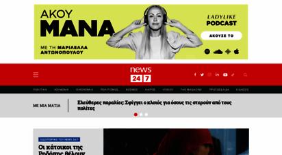 news247.gr - ειδήσεις, νέα και όλη η έκτακτη επικαιρότητα από την ελλάδα και τον κόσμο.  news 24/7