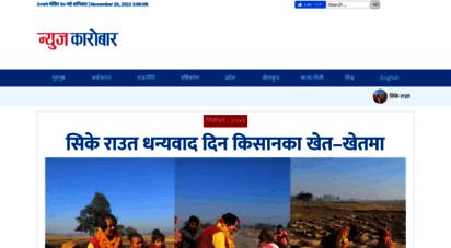 newskarobar.com - online nepali news portal  current business / political headlines  nepali samachar  news karobar