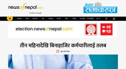 newsofnepal.com - news of nepal