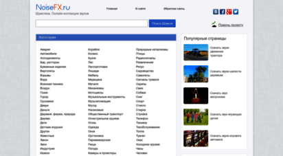 noisefx.ru - шумотека. библиотека звуков noisefx.ru