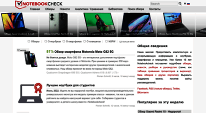 notebookcheck-ru.com - обзоры ноутбуков. новости мобильного мира - notebookcheck-ru.com