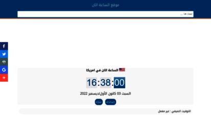 now-time.com - موقع الساعة الان