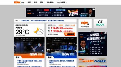 now.com -