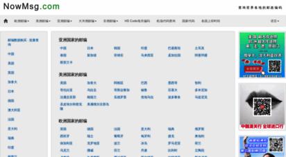 nowmsg.com - 国内国外邮编查询