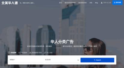 nyhuaren.com - 纽约华人通 - 分类广告2020排名第一 纽约租房 纽约律师 纽约医生 找工作