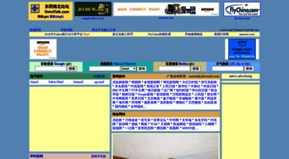 omnitalk.org - 中文论坛 - 东西南北论坛