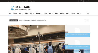 onesiteworld.com - news - 华人一站通网站