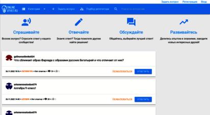 online-otvet.ru - онлайн ответы на всевозможные вопросы - online-otvet.ru
