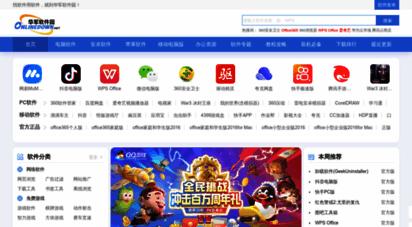 onlinedown.net - 软件下载中心_手机软件下载_绿色软件_免费电脑软件下载-华军软件园